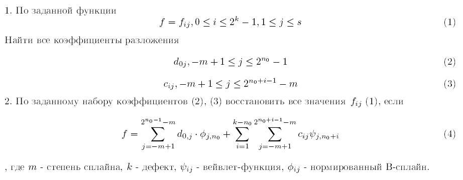 1) По заданной на сетке функции f найти все коэффициенты разложения; 2)По заданному набору коэффициентов восстановить все значения функции f.