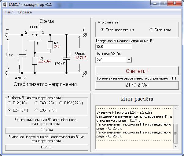Калькулятор lm317 стабилизатор напряжения стабилизатор напряжения ресанта видео
